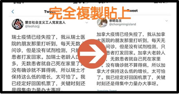 中國「大外宣」、「小粉紅」協同造假手法公開:複製貼上的「世界各國都好亂」,跨社群平台總攻擊