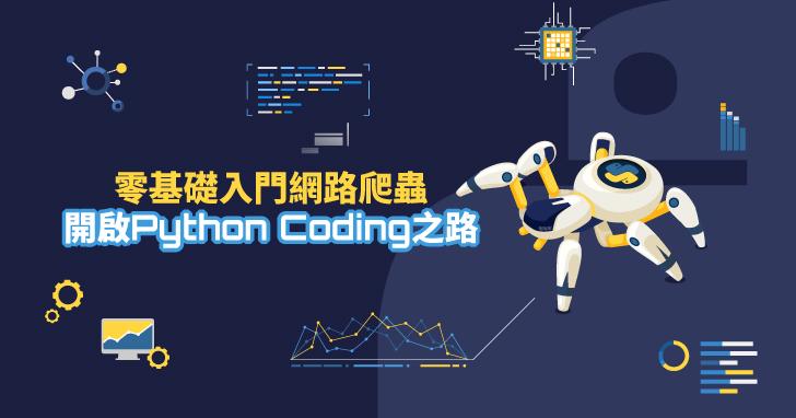 【線上課程】零基礎入門網路爬蟲,開啟Python Coding之路:看懂網頁架構、實戰爬蟲6大技巧、活用SQLite儲存