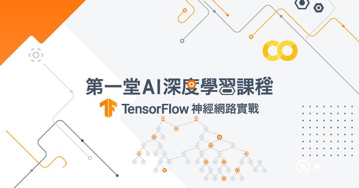 【線上課程】推開AI學習大門,第一堂深度學習課程:TensorFlow神經網路實戰