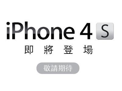 iPhone 4S 12月16日開賣,網路預購開跑!