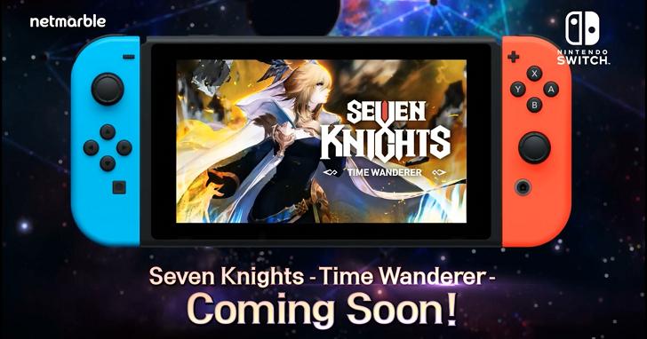 RPG 手遊《七騎士》將推出任天堂 Switch 版本,帶來全新的控制方式和戰鬥系統