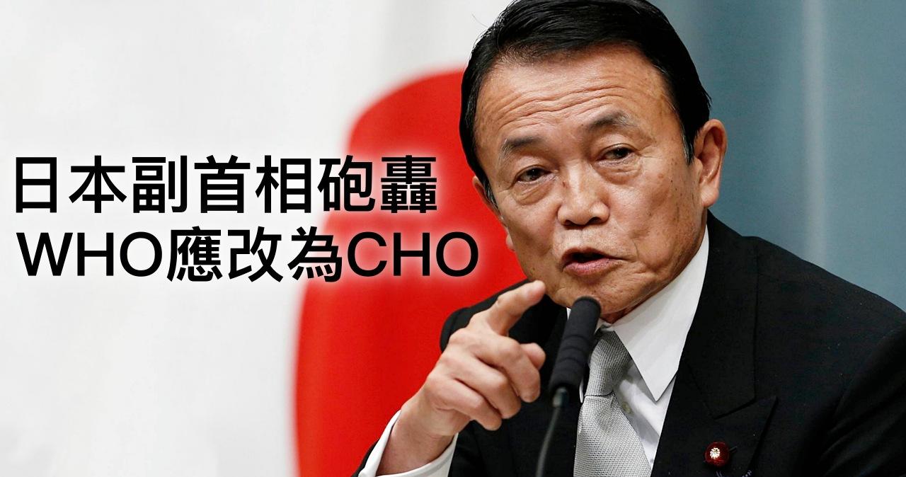 日本副首相在參議院「誠實豆沙包」全記錄:WHO應改為CHO,台灣是防疫做最好的「國家」