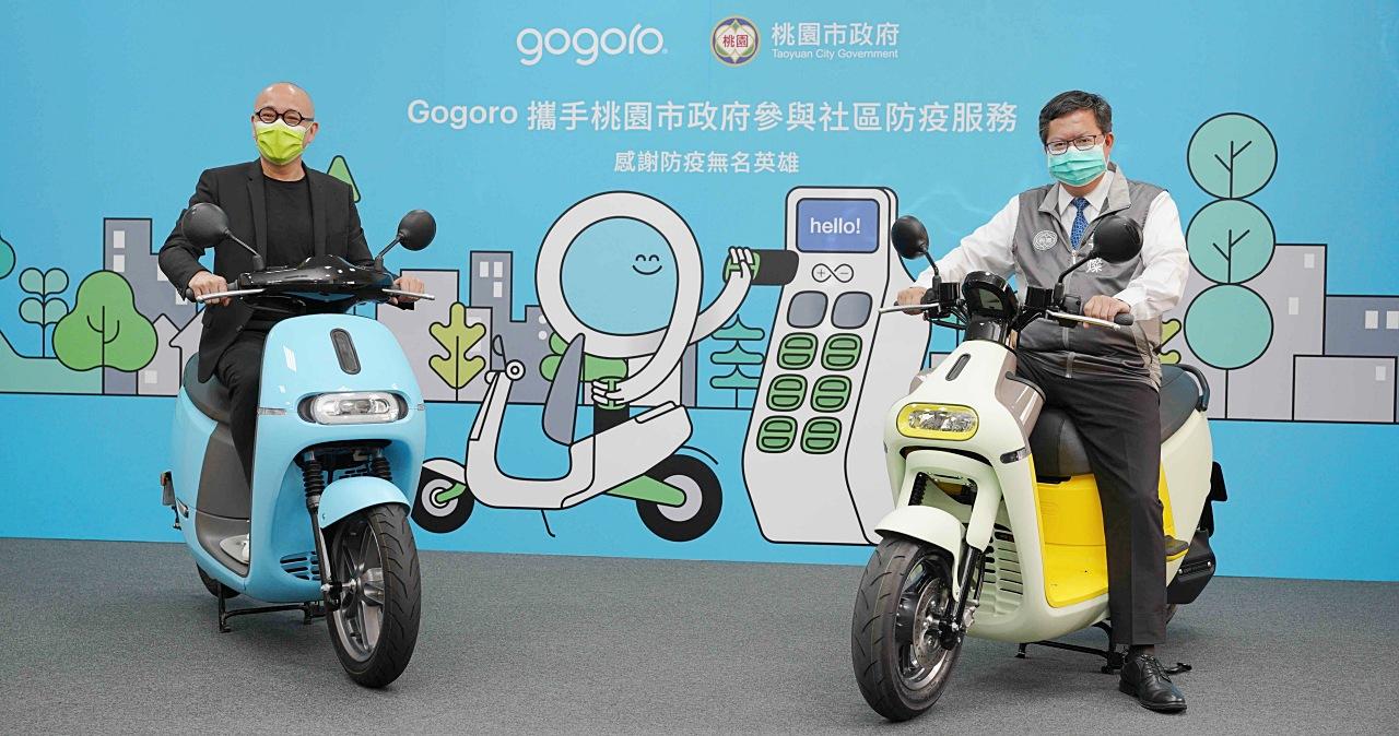 Gogoro 捐贈 40 輛 Gogoro 2/3 協助桃園市政府用於防疫服務,同時推出醫護人員購車優惠