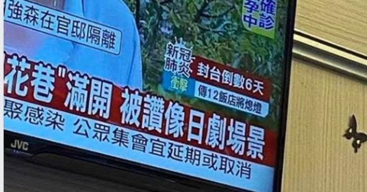 中天新聞「封台倒數6天」跑馬燈引恐慌,NCC表示將追究內控失靈傳播不實訊息之責任