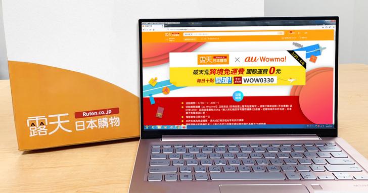 日本露天攜手au PAY市場,推出日本直送台灣「跨境免運費」優惠