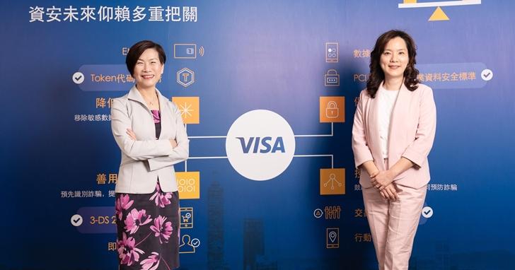 VISA 導入EMV 3-DS 驗證系統強化支付安全系統,防範行動支付時代的猖獗詐騙手法