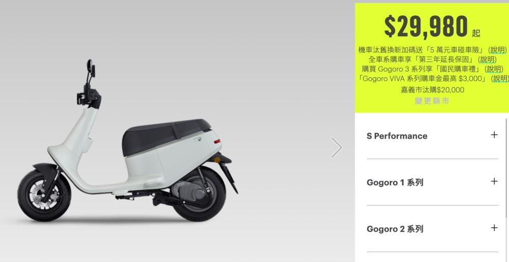 Gogoro VIVA Lite 超有感降價,搭配補助不到三萬可入手!新車款 VIVA Plus 即將登場