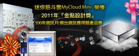 2011年台灣金點設計得獎產品  迷你筋斗雲將於資訊月展場露面