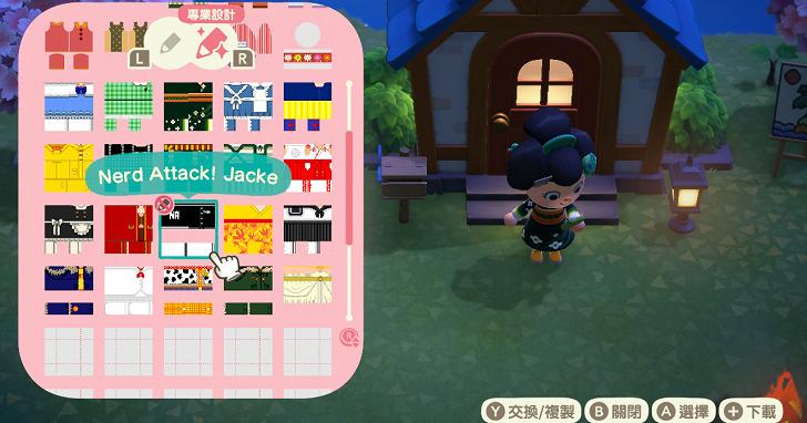 《動物森友會》從衣服到建築「我的設計」圖樣伸手拿!掃描QR Code、ID輸入兩種方式來取得