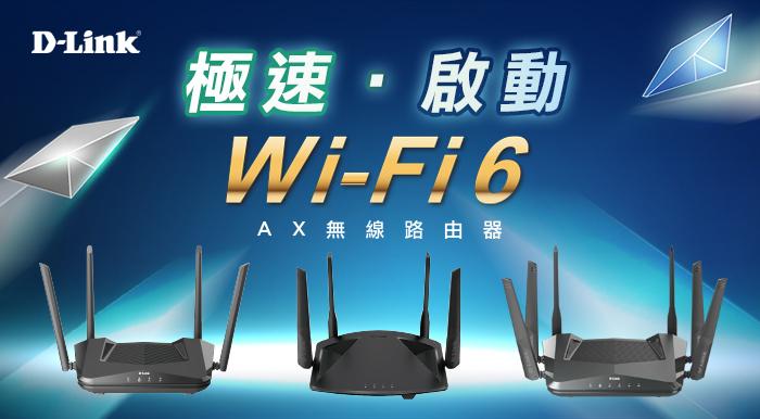 D-Link 新一代Wi-Fi 6重量新品登場! 全新多款802.11ax系列無線路由器正式在台上市!
