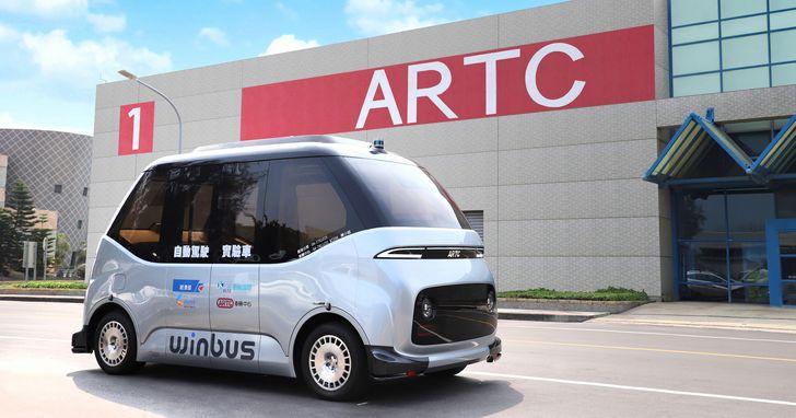 無人載具創新實驗計畫首例,自駕電動小巴「WinBus」鹿港正式上路