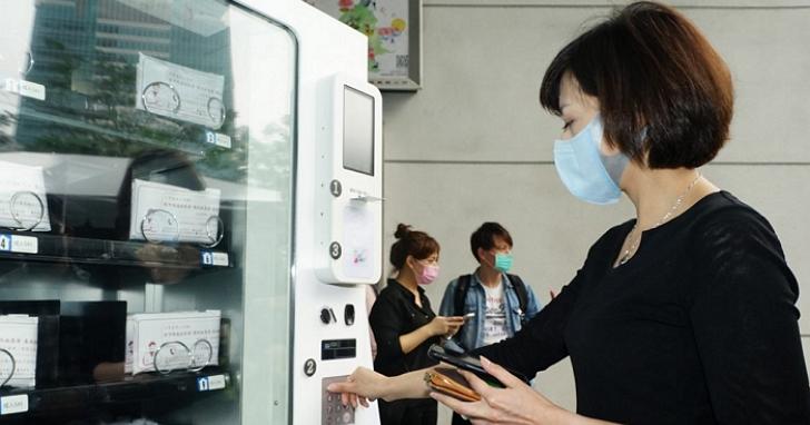 「實名制口罩販賣機」來了!今日信義區三台試辦上線,每日配額售完為止、開放時間限制看這裡