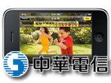 中華電信 iPhone 3GS 購機方案出爐,小朋友們,準備離家出走吧!