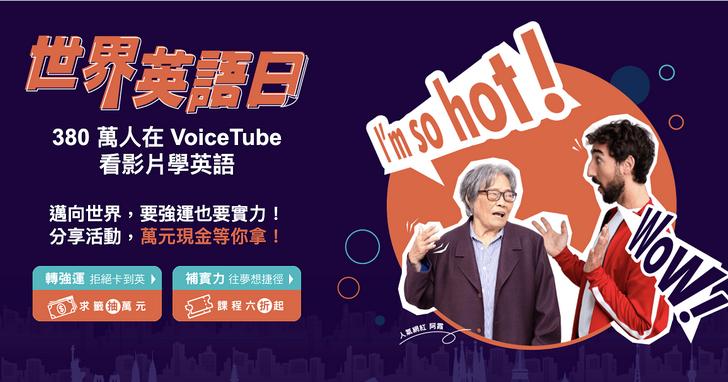 VoiceTube「世界英語日」線上開跑,號召網紅力推免費學習專案