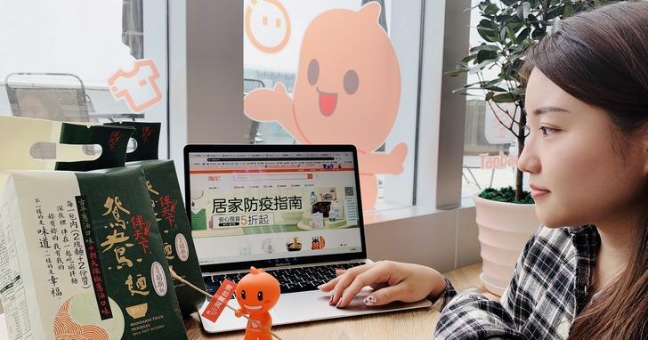 淘寶台灣祭30萬補貼方案,全力扶植實體店家轉型電商