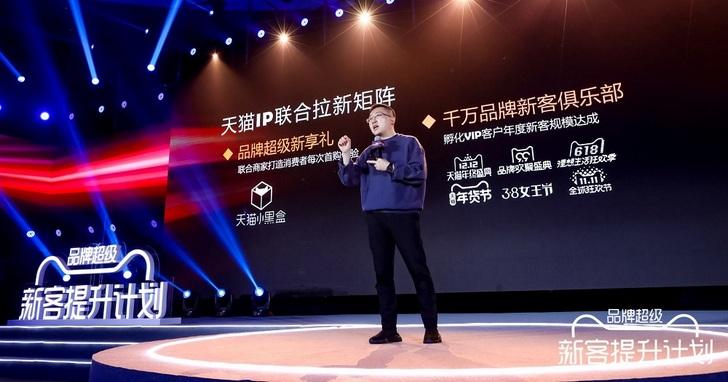 天貓發佈新客成長計畫,助商家引入300億訪問人次