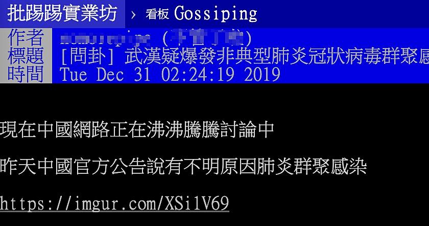 隱瞞疫情的鐵證!PTT 去年12/31警告肺炎文章被挖出,網友紛紛「朝聖」見證歷史