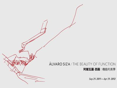 當代設計大師《阿爾瓦羅‧西薩:機能的美學》特展