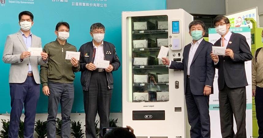 口罩販賣機擴大試辦!今起文山、萬華健康服務中心也可購買