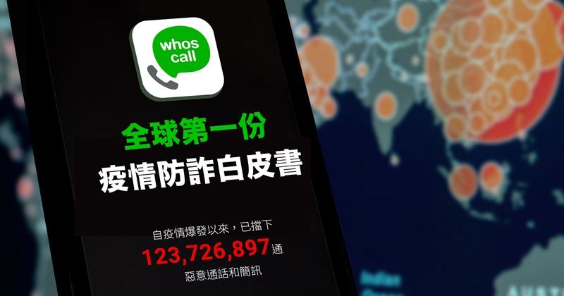 Whoscall 發表手機簡訊防詐白皮書,這9類簡訊收到要提防