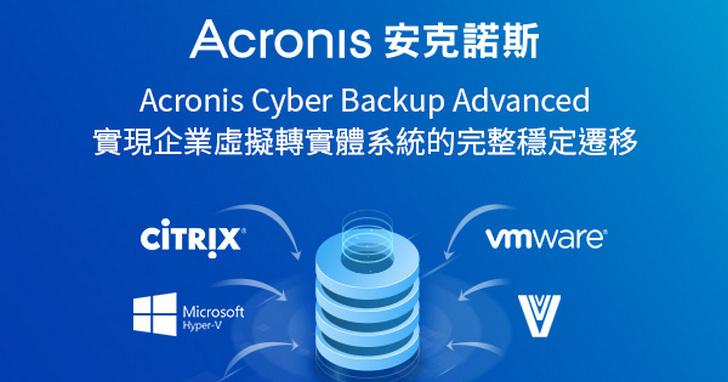 安克諾斯Acronis Cyber Backup Advanced,實現企業虛擬轉實體系統的遷移