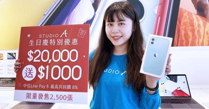STUDIO A生日慶線上線下同歡,最高回饋8%