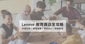 全台最完整的 Lenovo 教育商店採購攻略來了,學生、老師這樣買最划算!(內有 618 最新優惠資訊)