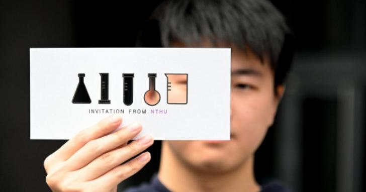 清華大學申請入學今天放榜,創意「錄取通知卡片」有Google風格
