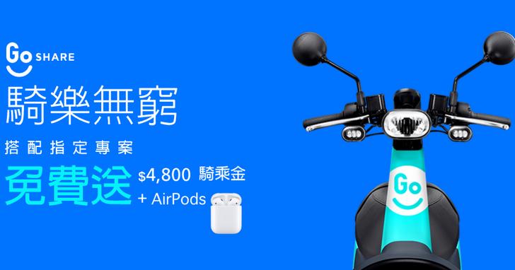 遠傳攜手GoShare,指定資費送4,800元騎乘金、再送最夯AirPods Pro