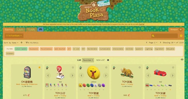 《動物森友會》善用「Nook Plaza」快查全商品目錄、動物島民最想收到的禮物