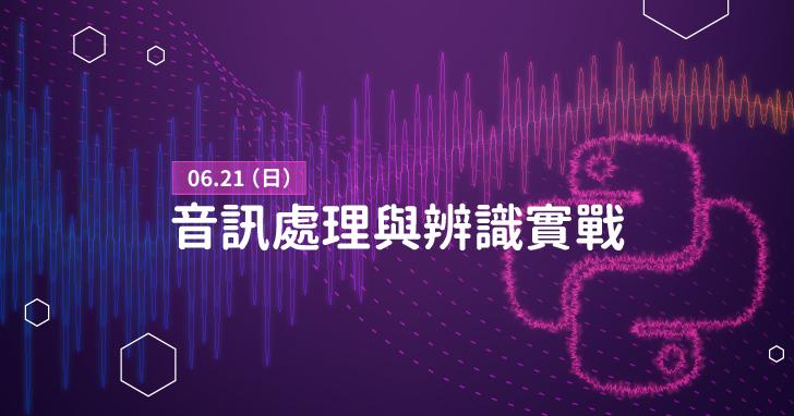 【課程】音訊處理與辨識實戰,動手寫演算法+Azure語音辨識,讓電腦聽懂指令