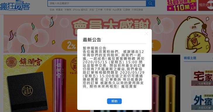 「瘋狂賣客」宣布本月15日結束,曾發下豪語挑戰十億年收、也是台灣詐騙集團最愛網站
