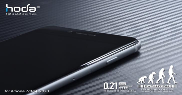 與iPhone SE超密合的玻璃貼 配上hoda柔石軍規防摔殼 防護加乘