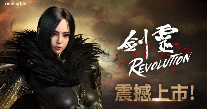 網石MMORPG手遊《劍靈:革命》 正式在台港澳等24個亞洲地區推出