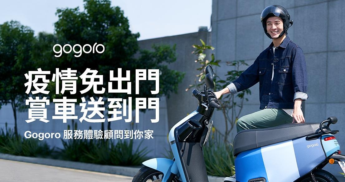 疫情期間仍能安心賞車,Gogoro 推出「到府賞車」服務,距門市3km內皆可預約