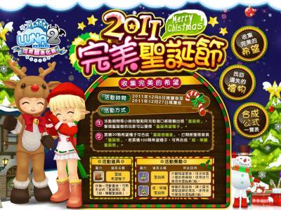 《LUNA2》迎接「完美聖誕節」,雪人套裝可愛現身!