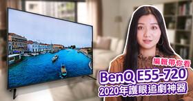 2020 年護眼追劇神器 BenQ E55-720 Android 智慧電視