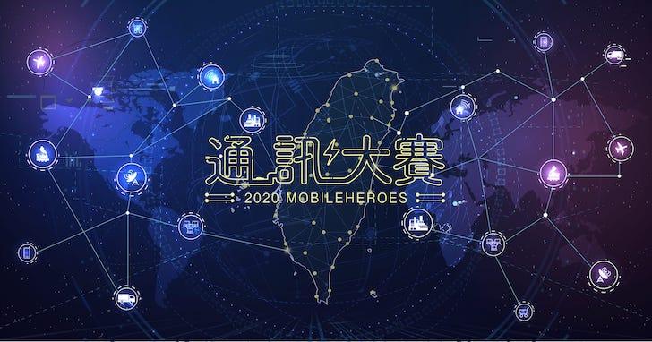 5G時代來臨,資通訊產業怎麼走?2020通訊大賽贊助企業談5G新藍海的商業機會與創新思維