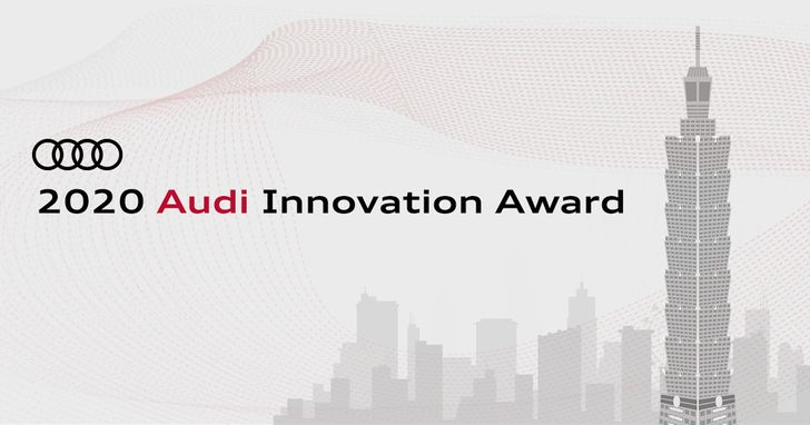 「2020 Audi Innovation Award」針對數位化、城市化及永續性三大領域進行徵件