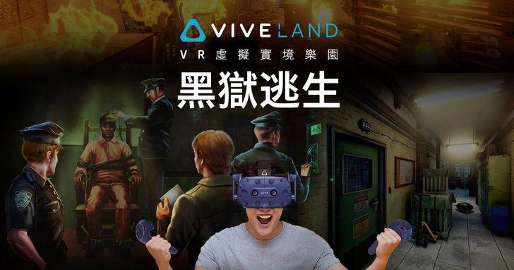 走入警匪電影場景!HTC VIVELAND推出VR密室逃脫首部曲《黑獄逃生》