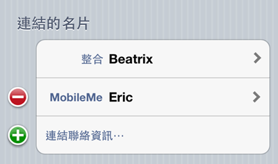 iPhone 4S + iOS 5,讓有關係的聯絡人互相連結