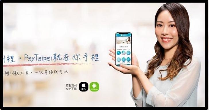 電子支付也能繳罰單,6月1日起台北市交通罰單將支援行動支付