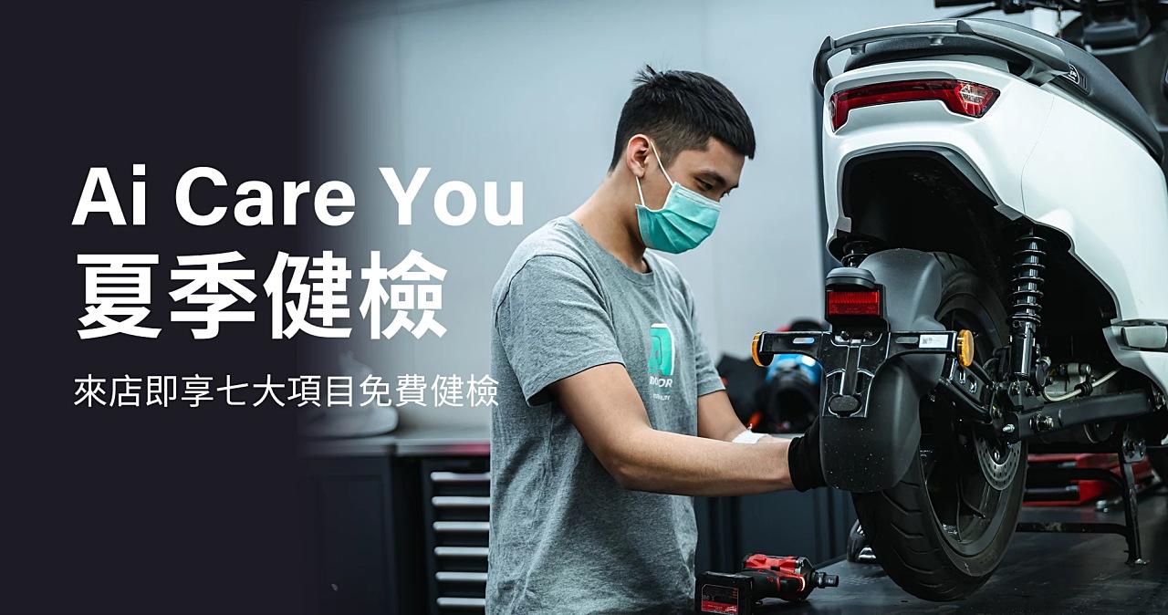 Ai-1 車主突破 7000 人,宏佳騰推出 Ai Care You 夏季健檢活動