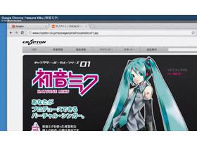 初音ミク 登上日本 Google Chrome 形象廣告