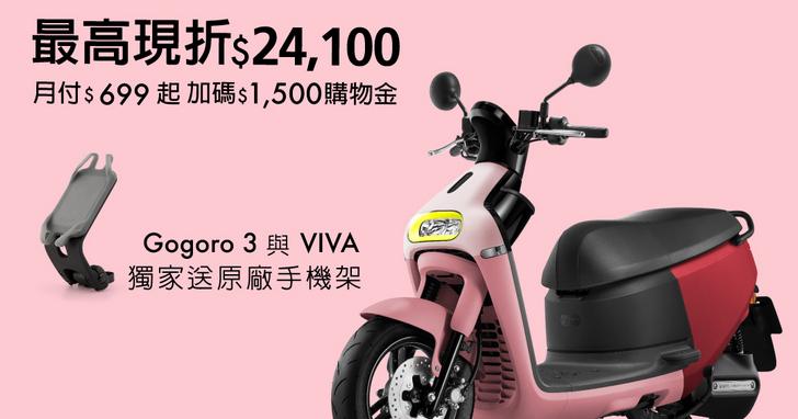 遠傳推出「超級騎機」方案,Gogoro購車只要7,880元起