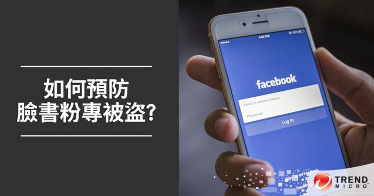 駭客如何偽冒官方訊息,騙取大量名人網紅臉書帳密?