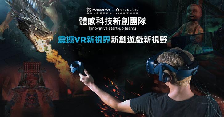 高市經發局聯手資策會、HTC,8款新創VR作品登陸VIVELAND