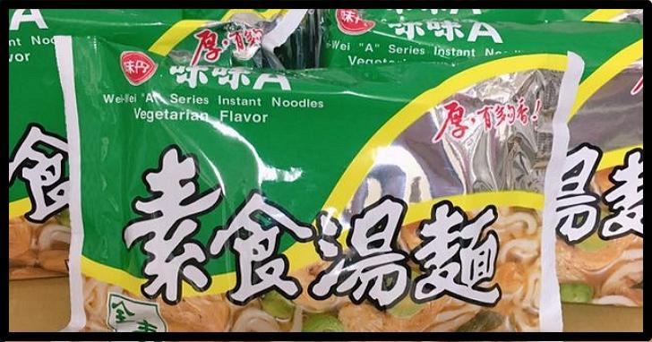 癌症病患想吃「味味A素食湯麵」、 網友幫忙動員尋找才知已停產,味丹董事長決定「復刻」一箱