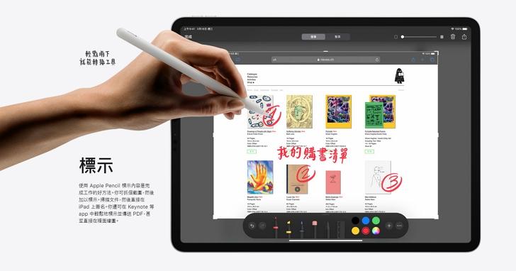 蘋果擠出大管牙膏:全新iPad Pro 5G將等到明年推出,搭配 mini LED脫胎換骨