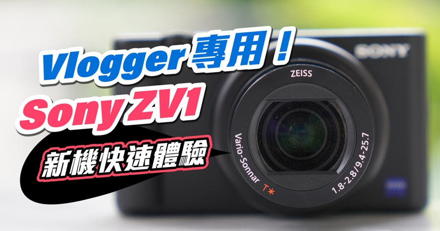 Sony ZV-1 上手實拍,Youtuber用的「傻瓜級」錄影神器好用嗎?